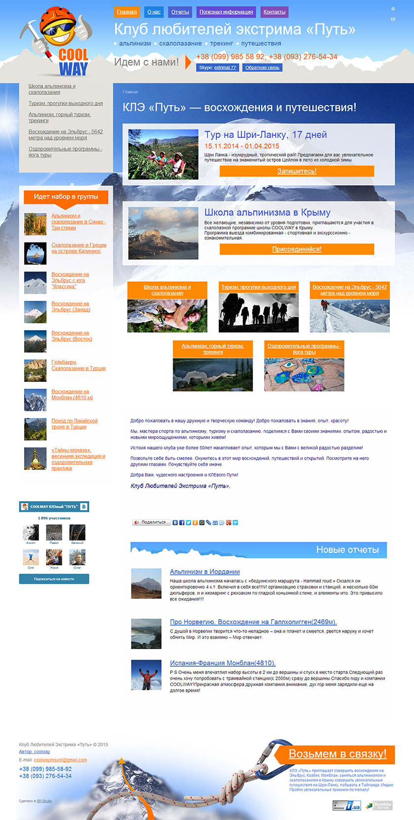 разработка сайтов в крыму